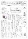 Oishiinews200708a560776p